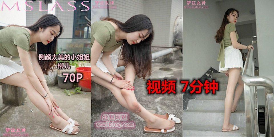 [MSLASS梦丝女神]2019.06.20 柳儿 侧颜杀小姐姐[1V/550M]